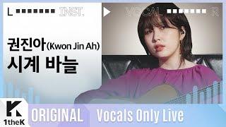 권진아 _ 시계바늘 Live | 가사 | Kwon Jin Ah _ 6:35PM | MR은 거들 뿐 | Vocals Only Live | LYRICS