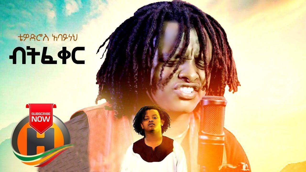 Tewodros Abayneh - Bitifeker | ብትፈቀር - New Ethiopian Music 2019 (Official Video)