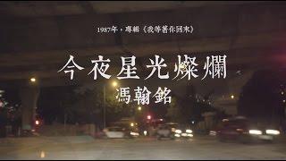 馮翰銘 Alex Fung - 《今夜星光燦爛》(Lyric Video)