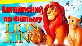 Урок Английского по песне Хакуна Матата. Король Лев с субтитрами