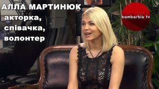Алла Мартинюк - акторка, співачка, волонтер