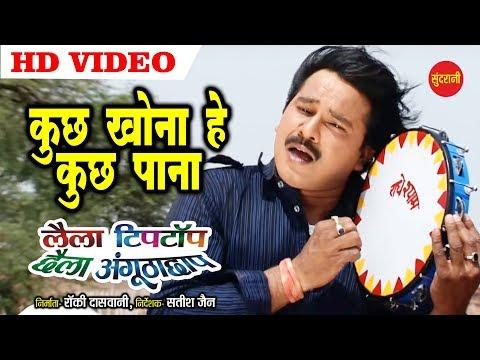 Kuchh Khona He  - कुछ खोना हे || Laila Tiptop Chhaila Angutha Chhap - CG Song - 2019