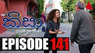 Kisa (කිසා) | Episode 141 | 08th March 2021 | Sirasa TV Thumbnail