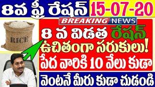 రేపు ఉచిత రేషన్, పప్పు, చక్కెర 10 వేలు డబ్బులు | Free Ration Distribution Update | Peacock Media