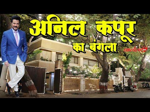 Anil Kapoor करोड़ों का शानदार बंगला