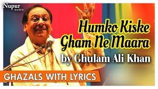 Humko Kiske Gham Ne Maara (Lyrical) | Ghulam Ali Khan | Ghazal Songs | Nupur Audio