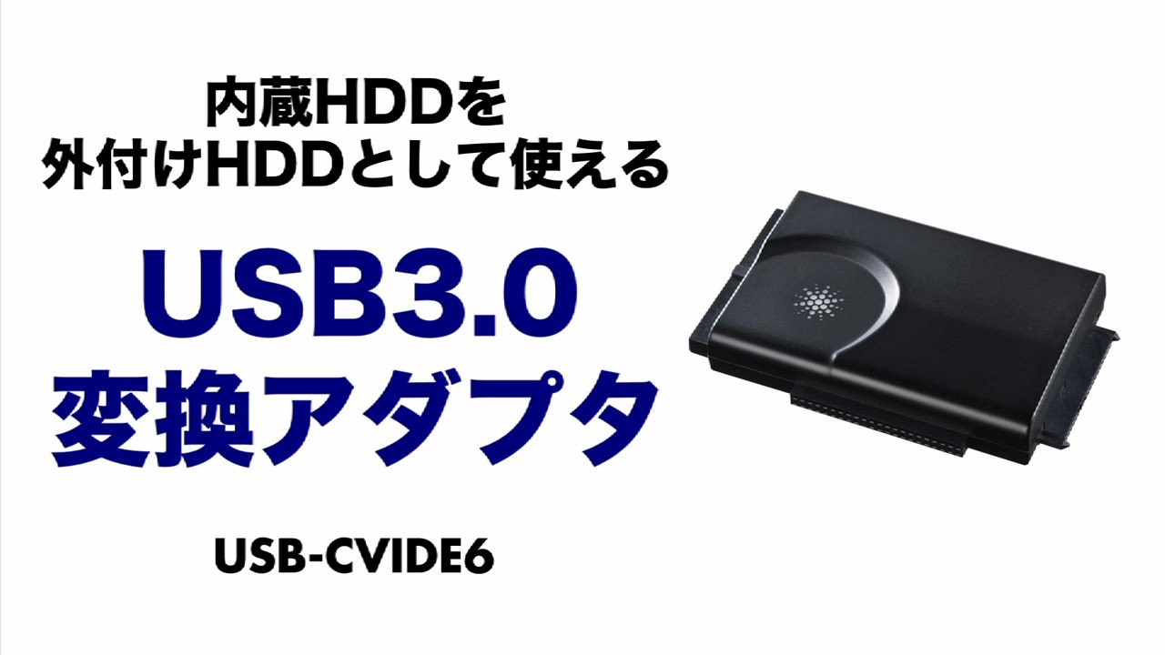 USB-CVIDE6【IDE/SATA-USB3 0変換ケーブル】SATAとIDEドライブを