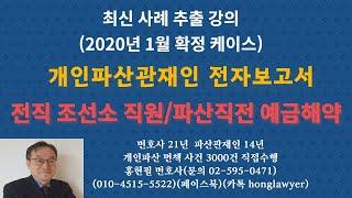 49세 전직 조선소 직원(파산신청 직전 청약예금900만…