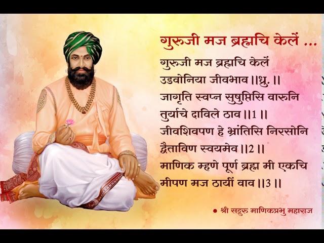 Datta Bhajan by Shri Manik Prabhu Maharaj - Guruji Maja Brahmachi Kele