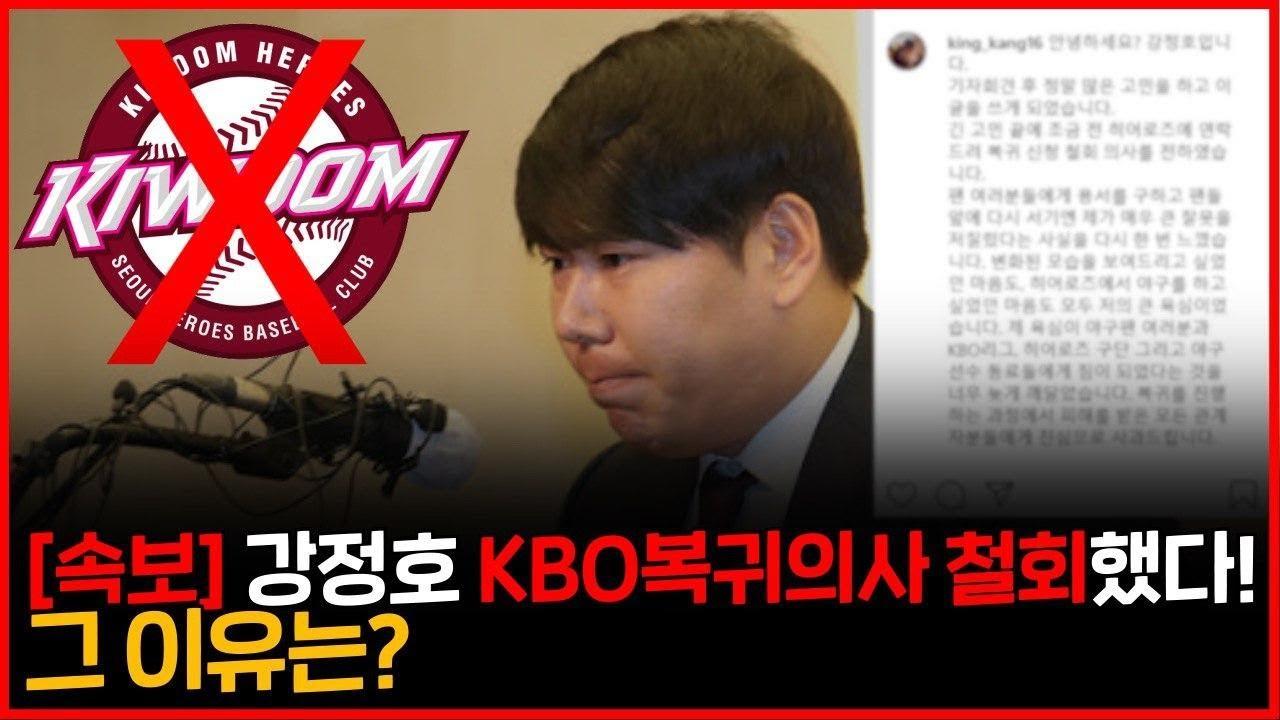 [속보] 강정호 KBO 복귀의사 철회했다!! 그 이유는?