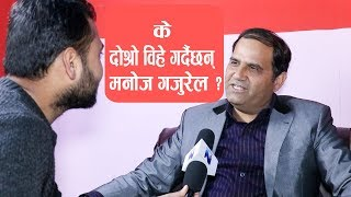दोश्रो विहेको बिषयमा मनोज गजुरेलको यस्तो तर्क  ! छोरा र छोरी  उनकै साथमा || Manoj Gajurel Interview