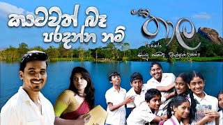 Katawath Ba - Thaala Movie| Official Music Video | MEntertainments Thumbnail