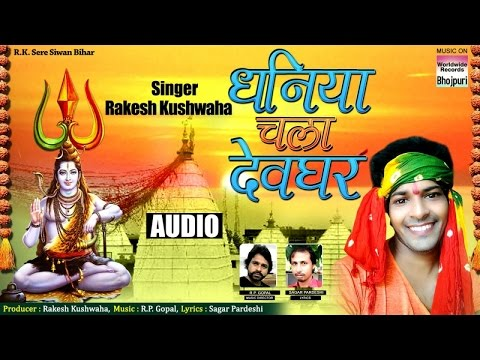 Dhaniya Chala Devghar | Rakesh Khushwaha | BHOJPURI SAWAN SPECIAL SONG 2017