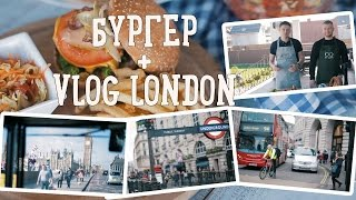Бургер + Vlog London [Picnic Edition | Рецепты Bon Appetit]