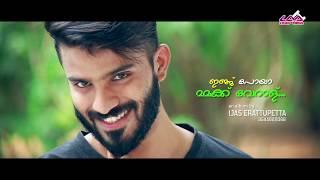 Oru Adaar Love Song 2018/manasil Murivetta kinavukal/Fazal manalaya/Ameer Devala/Ijas Erattupetta/