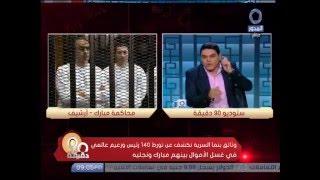 بالفيديو.. معتز عبد الفتاح يكشف كواليس تهريب أموال مبارك للخارج