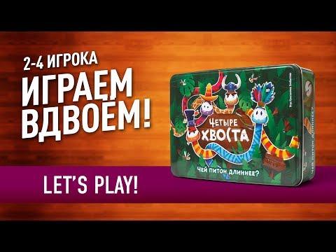 Настольная игра «ЧЕТЫРЕ ХВОСТА»: ИГРАЕМ + ПРАВИЛА! // Let's Play