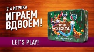 Фото Настольная игра «ЧЕТЫРЕ ХВОСТА» ИГРАЕМ  ПРАВИЛА  Lets Play 4 Tails Board Game