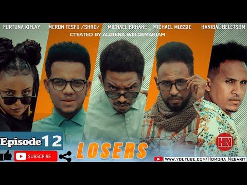 HDMONA - Episode 12 - ሉዘርስ Losers - New Eritrean Series Drama 2021