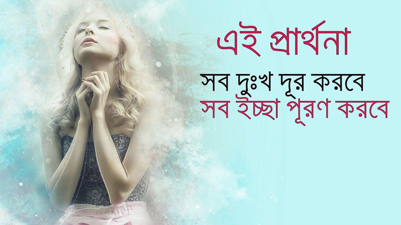 এই প্রার্থনা আশ্চর্য ফল দেবে। Morning Prayer | Heart Touching Quotes Bangla