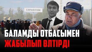 Алматы облысында бір отбасы мүшелері адам өліміне қатысы бар деп айыпталды
