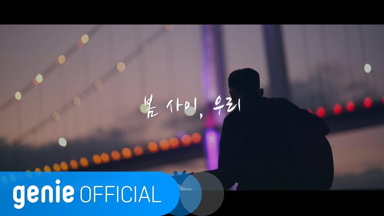 유성은, 이승우 U Sung Eun, Lee seung woo - 봄 사이, 우리 We Between Spring (Prod. by 박근태) Lyric Video