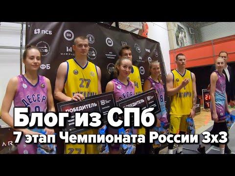 Блог из СПб / 7 этап Чемпионата России 3x3