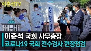 210715_이춘석 국회사무총장 코로나19 국회 전수검…