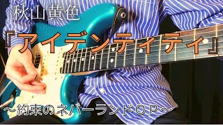 【約束のネバーランドOP】アイデンティティ(秋山黄色)をギターで弾いてみた toRio【ギター演奏&TAB譜販売】