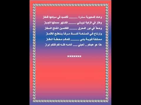 قصيدة للشاعر طلال العزاوي بمناسبة العيد الوطني البحرين Youtube