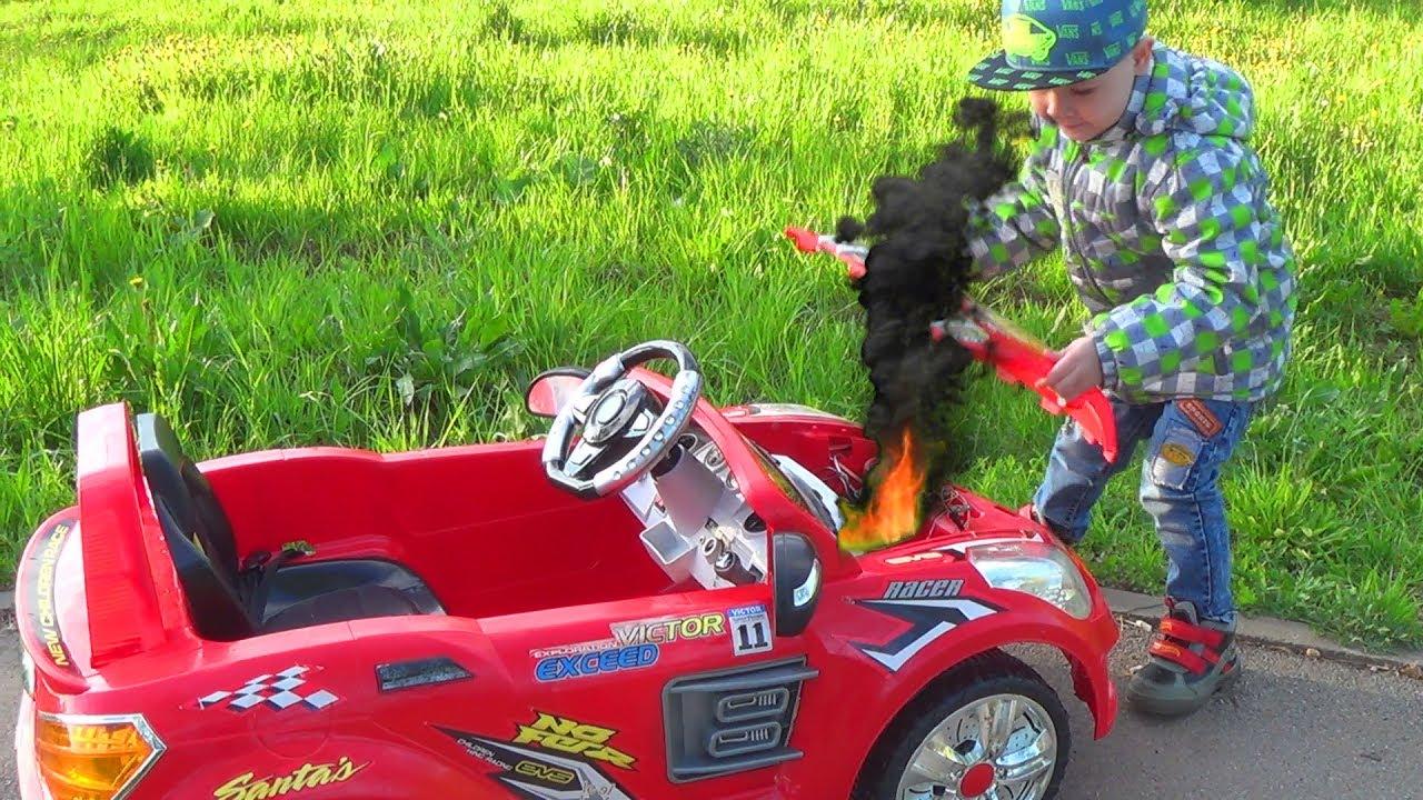 Машинки для детей Макс катался на машине и машина загорелась.
