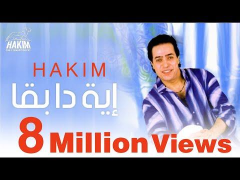 Hakim - Eh Dah Ba'a | حكيم - إية دا بقا