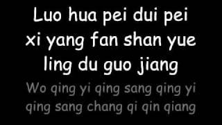 Jay Chou - Zhou Da Xia w/ Lyrics