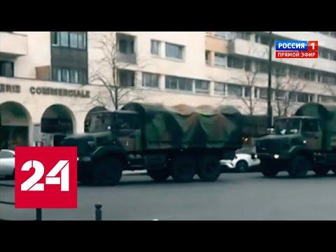 Коронавирус в Европе. В Париж стягиваются грузовики с военными, в Испании за сутки 2000 зараженных