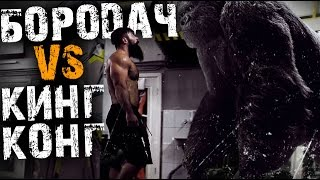 Бородач VS King Kong. Самый тяжелый crossfit WOD