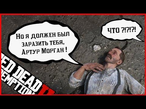 ЧТО БУДЕТ ЕСЛИ УБИТЬ ТОМАСА ДАУНСА В RED DEAD REDEMPTION 2: НЕ ЗАБОЛЕТЬ В RDR 2