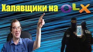Халявщики с OLX / Нашёл Iphone