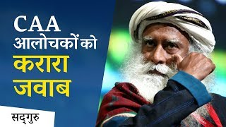 CAA आलोचकों को करारा जवाब | Sadhguru Hindi