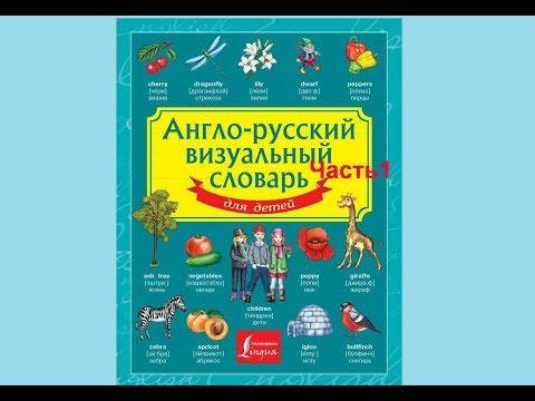 Англо-русский визуальный словарь для детей. Часть1 Учим английские слова по темам
