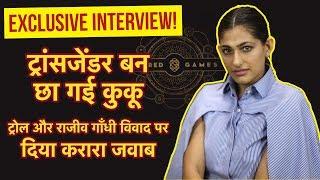 Sacred Games Actress CUCKOO Aka Kubra Sait बोली BOLD SCENES और Rajiv Gandhi CONTROVERSY पर