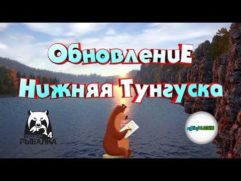 🔴РУССКАЯ РЫБАЛКА 4 (RUSSIAN FISHING 4)🔴 - ОБНОВЛЕНИЕ. РЕКА НИЖНЯЯ ТУНГУСКА. ОБЗОР.