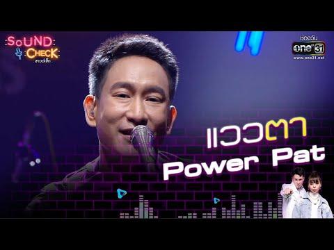 Power Pat : แววตา | Sound Check EP.59 | 14 เม.ย. 64 | one31
