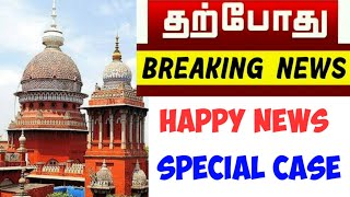 court arrear case hearing | arrear Judgement | non paid students | special case | Tamil Ariviyal
