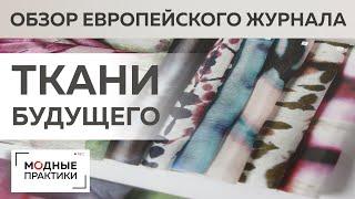 Ткани будущего Обзор французского журнала тканей Новые цвета фантастические фактуры и принты