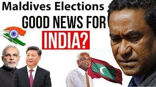 Maldives Election Good News for India ? चीन समर्थक अब्दुल्ला ने स्वीकार की अपनी हार Current Affairs