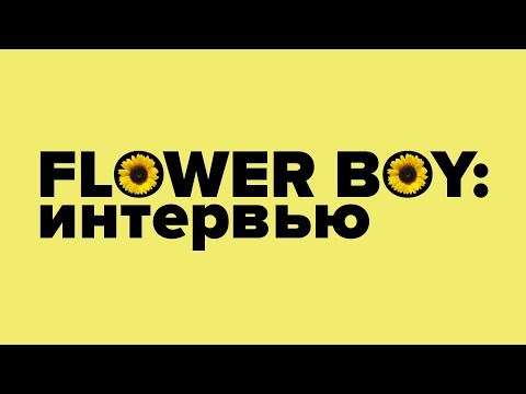 FLOWER BOY: интервью
