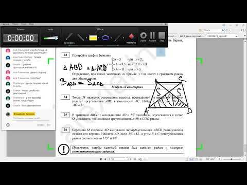 Стрим по подготовке к ОГЭ по математике №3