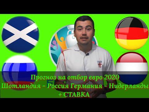 ➕ШОТЛАНДИЯ 1-2 РОССИЯ▪︎ГЕРМАНИЯ 2-4 НИДЕРЛАНДЫ▪︎ПРОГНОЗ + СТАВКА НА ЕВРО 2020 ОТБОР▪︎06.09.19.