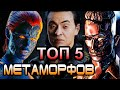 Топ 5 метаморфов [ОБЪЕКТ] Top 5 metamorph