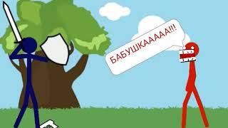 Всем привет анимация драки в Рисуем Мультфильмы 2